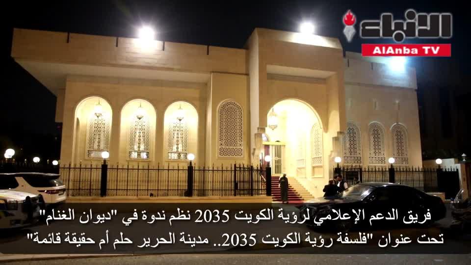 فريق الدعم الإعلامي لرؤية الكويت 2035 نظم ندوة في ديوان الغنام تحت عنوان (فلسفة رؤية الكويت 2035)