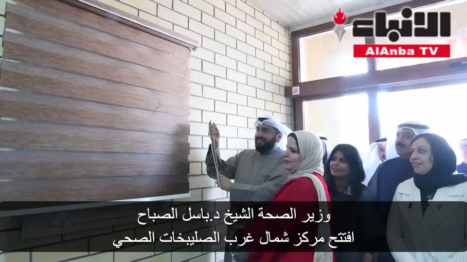 وزير الصحة الشيخ د.باسل الصباح افتتح مركز شمال غرب الصليبخات الصحي