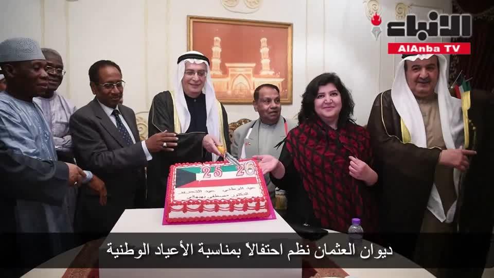 ديوان العثمان نظم احتفالا بمناسبة الأعياد الوطنية