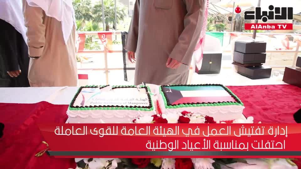 إدارة تفتيش العمل في الهيئة العامة للقوى العاملة احتفلت بمناسبة الأعياد الوطنية
