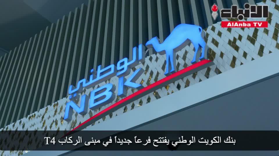 بنك الكويت الوطني يفتتح فرعا جديدا في مبنى الركاب T4