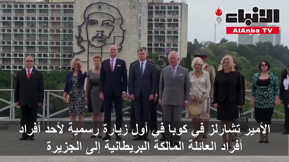 الأمير تشارلز يقوم بأول زيارة لفرد من العائلة المالكة البريطانية إلى كوبا