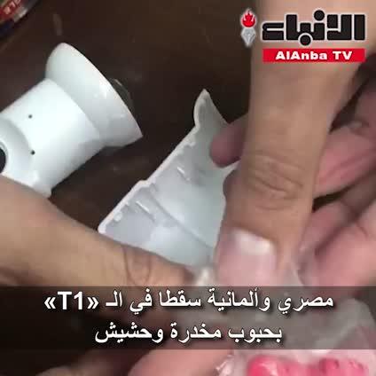 مصري وألمانية سقطا في الـ «T1» بحبوب مخدرة وحشيش