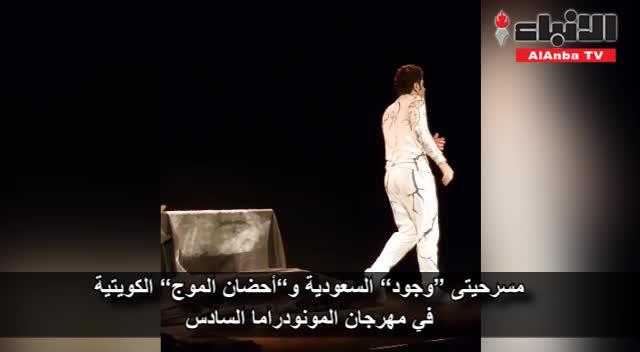 """مسرحيتى """"وجود"""" السعودية و""""أحضان الموج"""" الكويتية في مهرجان المونودراما السادس"""