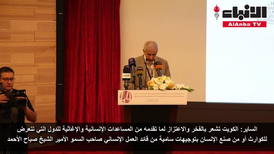 الجارالله يؤكد أن الكويت تسعى بكل جهد من منطلق مسؤولياتها لمواجهة آثار الكوارث الإنسانية في العالم