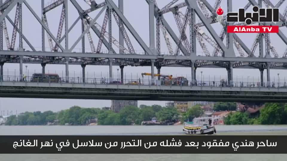 ساحر هندي مفقود بعد فشله من التحرر من سلاسل في نهر الغانج
