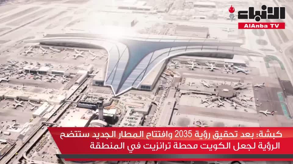 """""""الترانزيت"""" يعزز مصادر الدخل القومي ويحول الكويت إلى محطة للتجارة العالمية"""