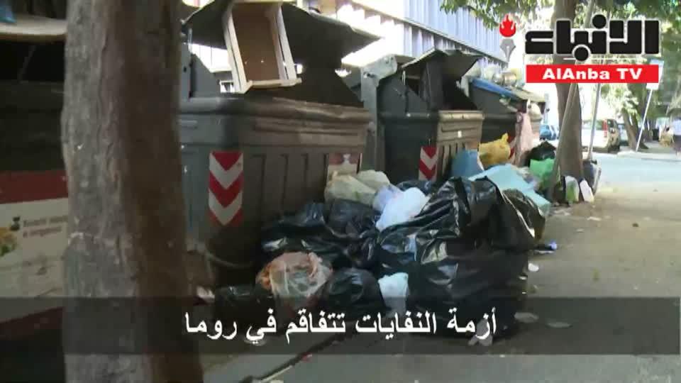 النفايات المنتشرة في شوارع روما تنذر بأزمة صحية