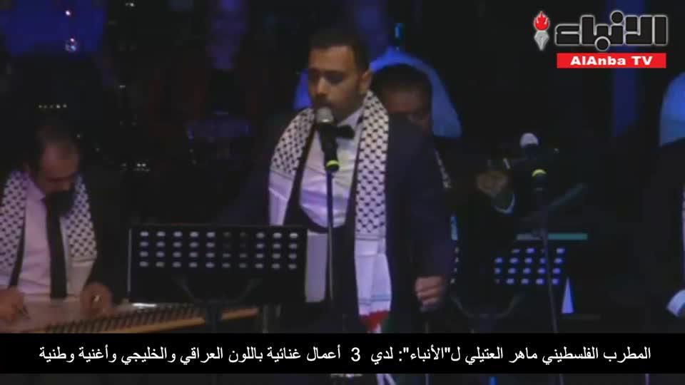 """المطرب الفلسطيني ماهر العتيلي لـ """"الأنباء"""": لدي 3 أعمال غنائية باللون العراقي والخليجي وأغنية وطنية"""