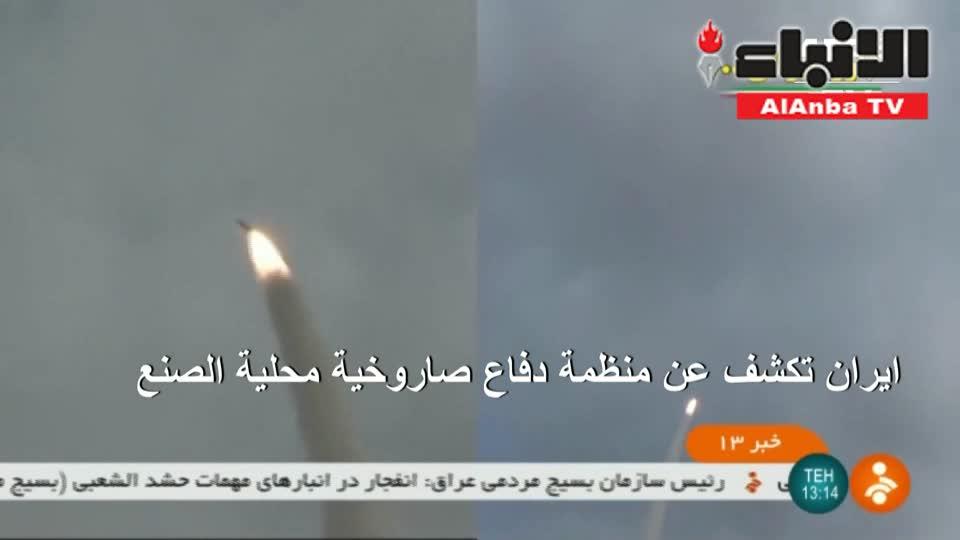ايران تكشف عن منظمة دفاع صاروخية محلية الصنع