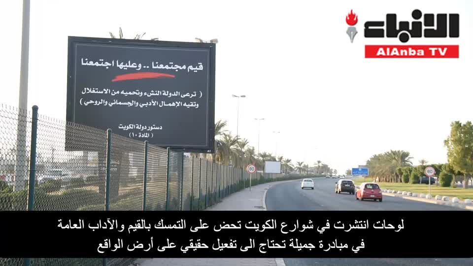 لوحات انتشرت في شوارع الكويت تحض على التمسك بالقيم والآداب العامة في مبادرة جميلة تحتاج الى تفعيل حقيقي على أرض الواقع