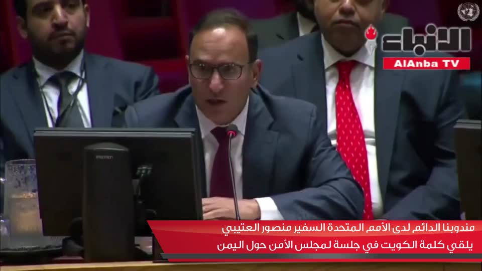 مندوبنا الدائم لدى الأمم المتحدة السفير منصور العتيبي يلقي كلمة الكويت في جلسة لمجلس الأمن حول اليمن