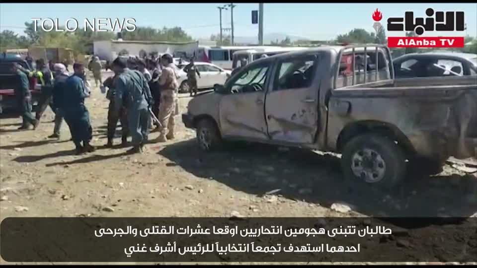 الرئيس الأفغاني ينجو من تفجير انتحاري و«طالبان» تتوعد بالمزيد لعرقلة الانتخابات