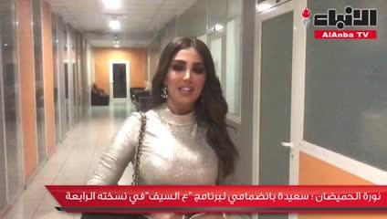 """نورة الحميضان سعيدة بانضمامي لبرنامج """"ع السيف"""" في نسخته الرابعة"""