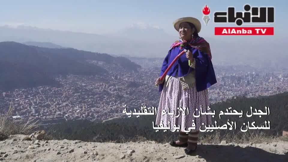 الجدل يحتدم بشأن الأزياء التقليدية للسكان الأصليين في بوليفيا