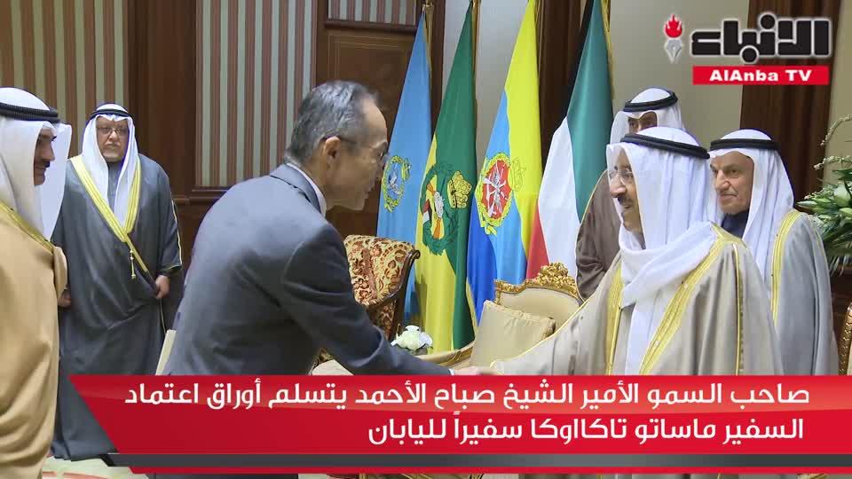 صاحب السمو الأمير الشيخ صباح الأحمد تسلم أوراق اعتماد 3 سفراء