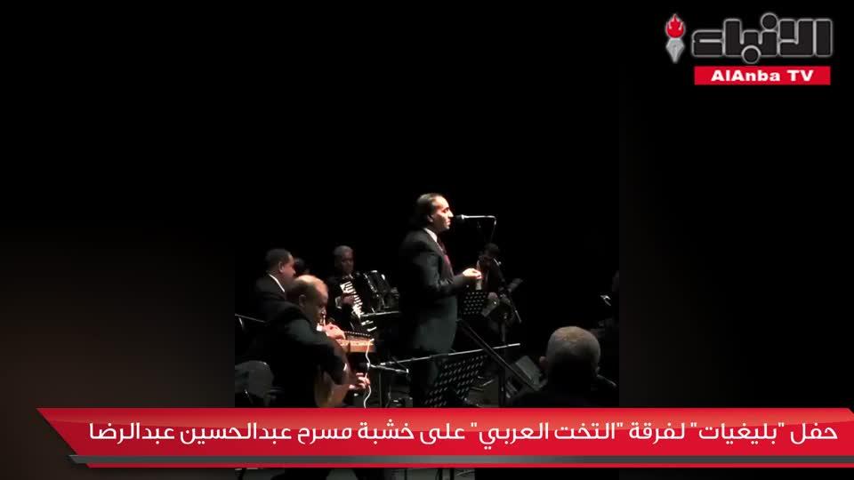 حفل «بليغيات» لفرقة «التخت العربي» على خشبة مسرح عبدالحسين عبدالرضا