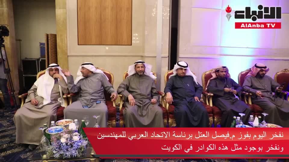 جمعية المهندسين الكويتية أقامت حفل استقبال بمناسبة فوز العتل بمنصب رئيس اتحاد المهندسين العرب