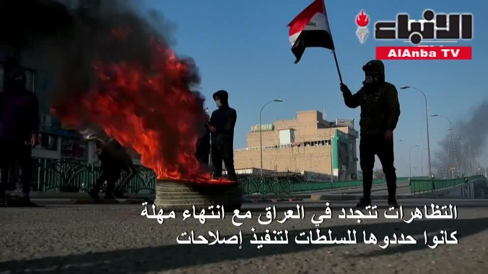 الرئيس العراقي يدرس 3 مرشحين لرئاسة الوزراء.. والمتظاهرون يصعِّدون بعد انتهاء مهلتهم