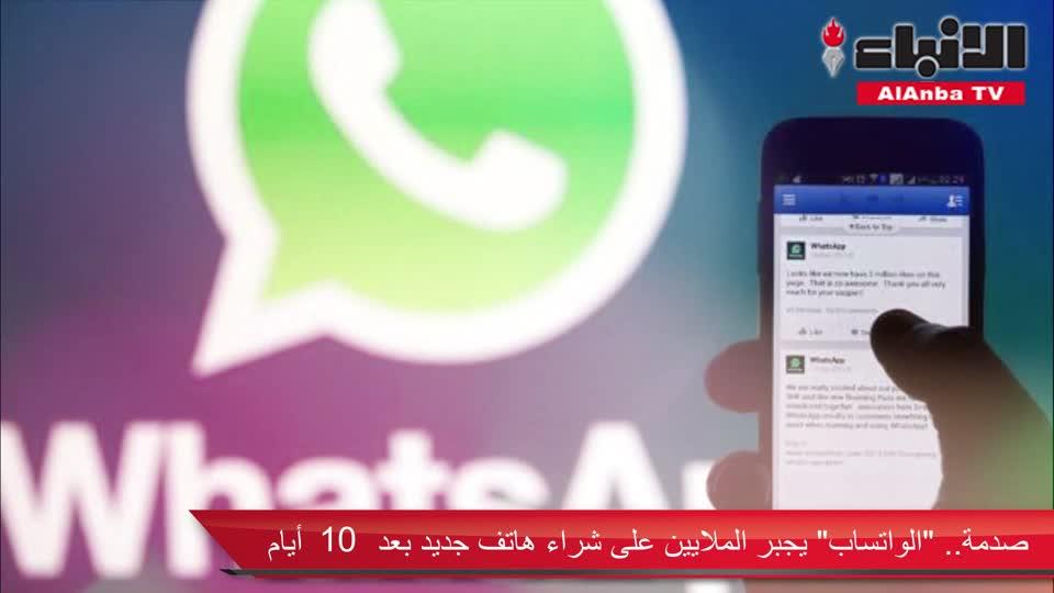 صدمة.. «الواتساب» يجبر الملايين على شراء هاتف جديد بعد 10 أيام