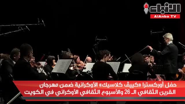 حفل أوركسترا «كييڤ كلاسيك» الأوكرانية ضمن مهرجان القرين الثقافي الـ 26 والأسبوع الثقافي الأوكراني في الكويت