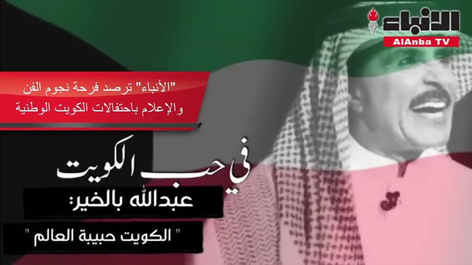 «الأنباء» ترصد فرحة نجوم الفن والإعلام باحتفالات الكويت الوطنية