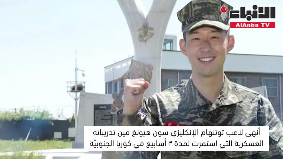سون ينهي تدريبه العسكري بإنجاز مبهر في الرماية