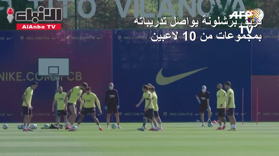 فريق برشلونة يواصل تدريباته بمجموعات من 10 لاعبين