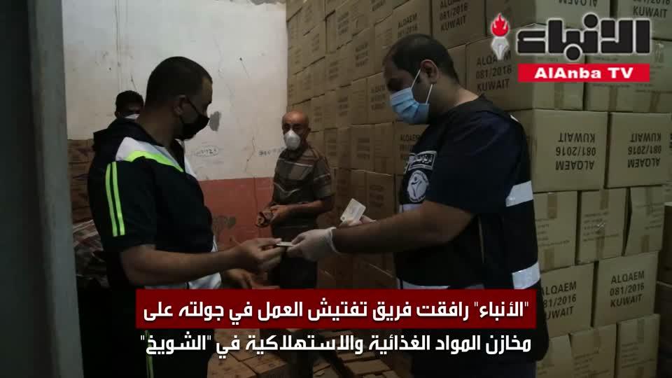 «الأنباء» رافقت فريق تفتيش العمل في جولته على مخازن المواد الغذائية والاستهلاكية في «الشويخ»