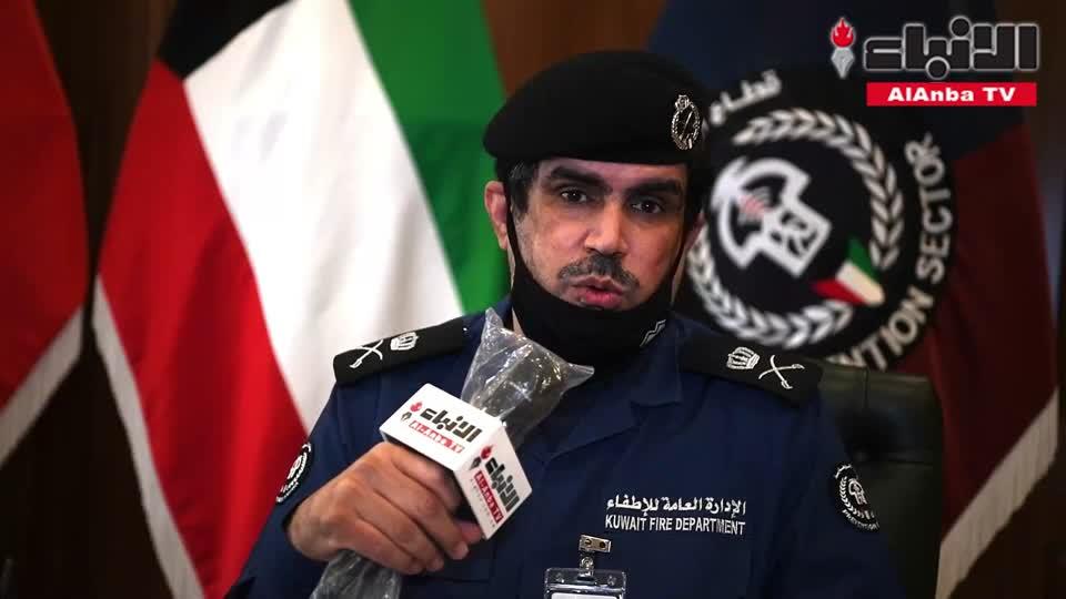 """اللواء خالد فهد لـ """"الأنباء"""": 6 إدارات في """"وقاية الإطفاء"""" تستقبل مراجعيها والمواعيد """"إلكترونيا"""""""