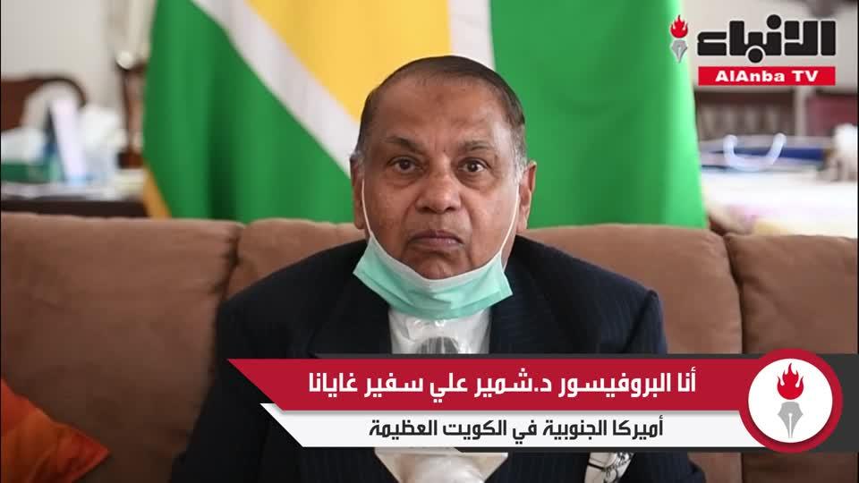 سفير غايانا لـ «الأنباء»: الكويت أحد اللاعبين الرئيسيين في المنطقة وتعرف عالمياً بصانعة السلام