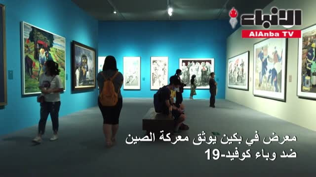 معرض فني في بكين يوثق معركة الصين ضد وباء كوفيد-19