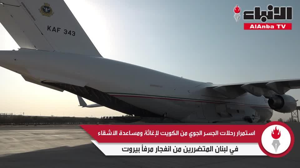 استمرار رحلات الجسر الجوي من الكويت لإغاثة ومساعدة الأشقاء في لبنان المتضررين من انفجار مرفأ بيروت