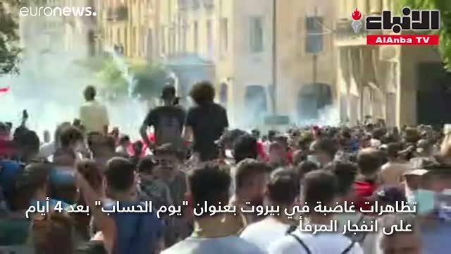 تظاهرات في بيروت بعنوان يوم الحساب بعد 4 أيام على انفجار المرفأ