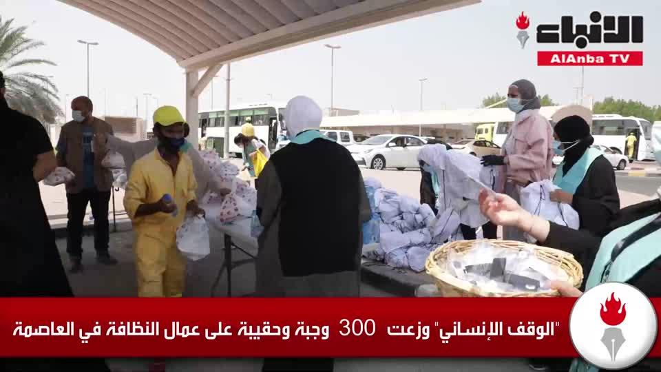 «الوقف الإنساني» وزعت 300 وجبة وحقيبة على عمال النظافة في العاصمة