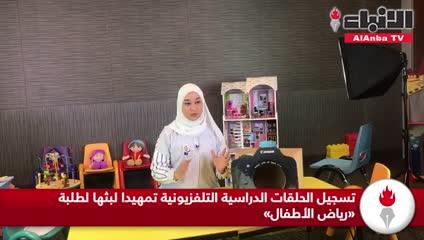 تسجيل الحلقات الدراسية التلفزيونية تمهيدا لبثها لطلبة «رياض الأطفال»