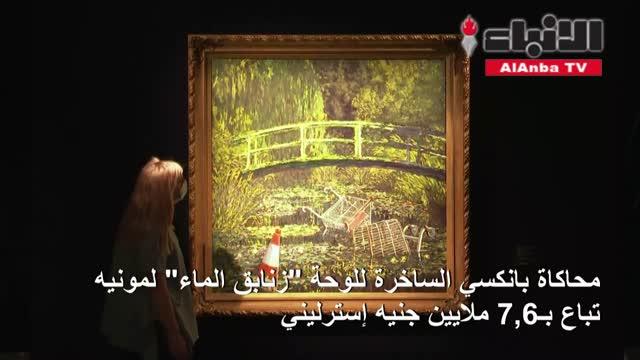 محاكاة بانكسي الساخرة للوحة لمونيه بيعت بـ 7