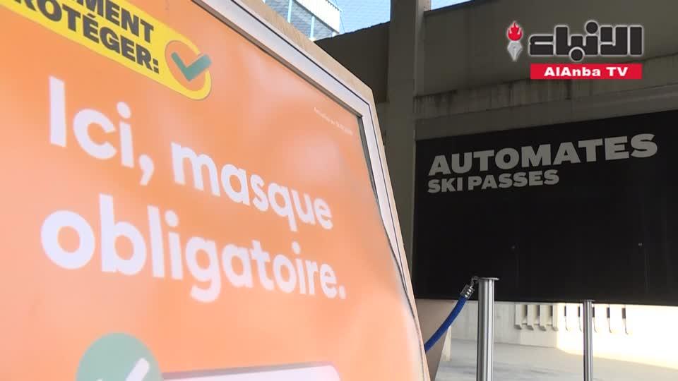 محطات التزلج السويسرية تتكيف مع متطلبات زمن كورونا