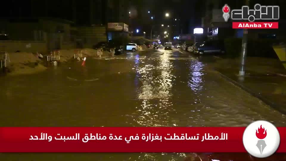 الأمطار تساقطت بغزارة في عدة مناطق السبت والأحد