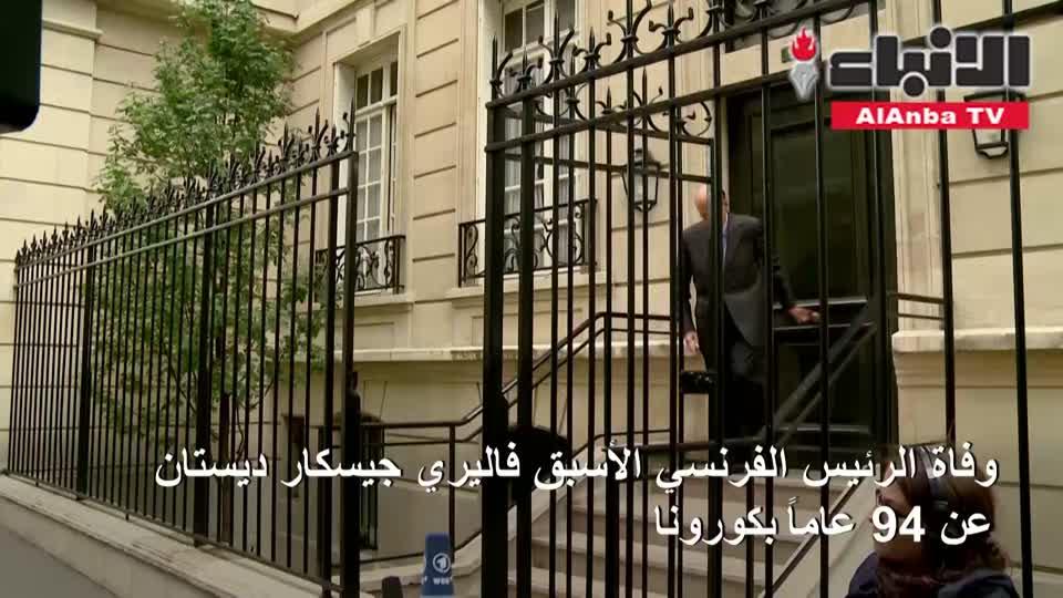 وفاة الرئيس الفرنسي الأسبق فاليري جيسكار ديستان عن 94 عاما بكورونا