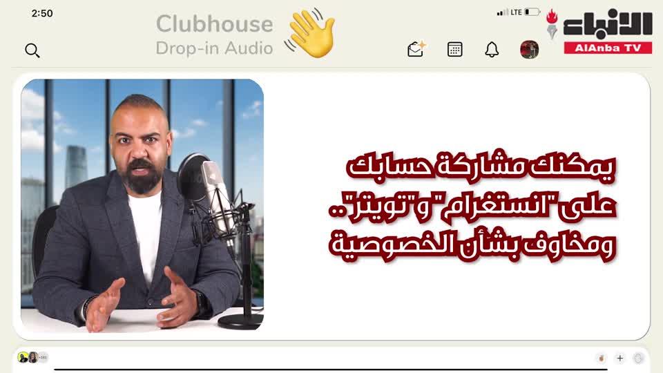 """""""Clubhouse"""" تطبيق شغل الكويتيين.. ووصلت قيمته السوقية الى مليار دولار"""