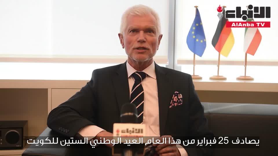 """السفير الألماني استيفان موبس لـ """"الأنباء"""": أود أن أتوجه للقيادة والشعب في الكويت بأحر التهاني على 60 عاما من الحرية والاستقلال"""