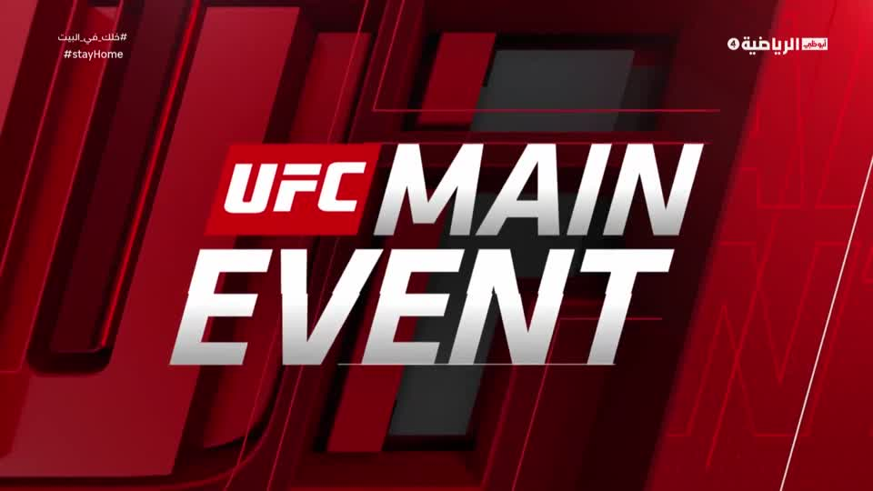 UFC Main Event Great Moments 2020 - حلقة 28 مارس 2020