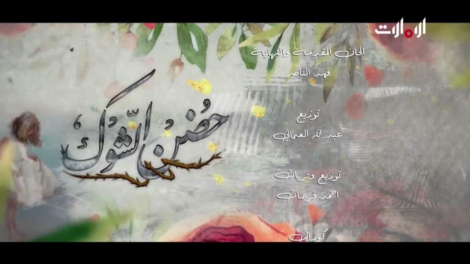 Video حضن الشوك الموسم 1 حضن الشوك 1 Adtv