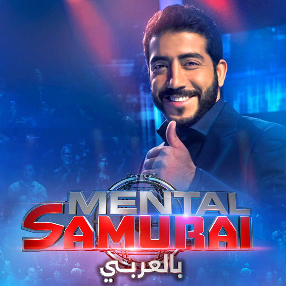 Mental Samurai بالعربي